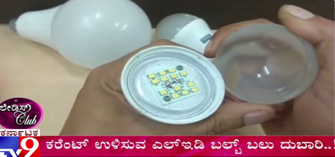 , LED Bulb ಕೈಕೊಟ್ರೆ ಬೀದಿಗೆ ಎಸೆಯುತ್ತೀರಾ..!?