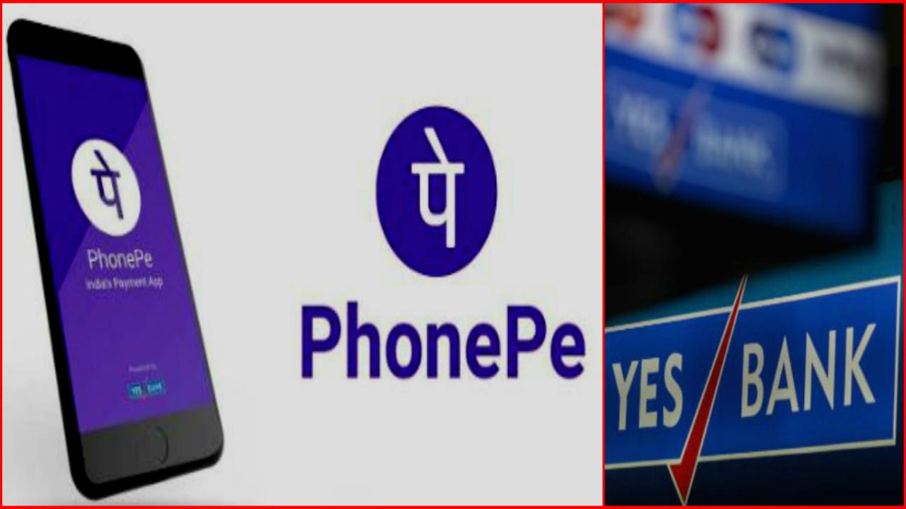 NO ಬ್ಯಾಂಕ್ ಆದ Yes Bank: ಫೋನ್ ಪೇ ಗ್ರಾಹಕರು ಕಂಗಾಲು!